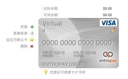 新建虚拟卡