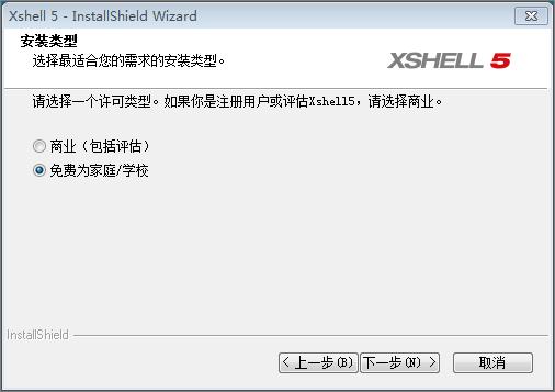 VPS系列二:VPS远程管理工具Xshell安装使用