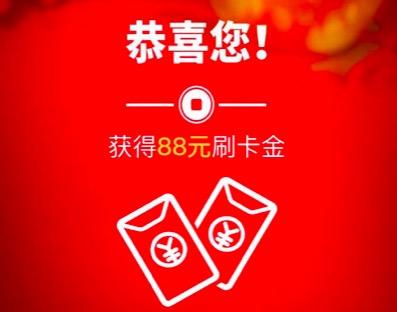 浦发银行新年红包